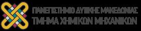 Τμήμα Χημικών Μηχανικών | Πανεπιστήμιο Δυτικής Μακεδονίας