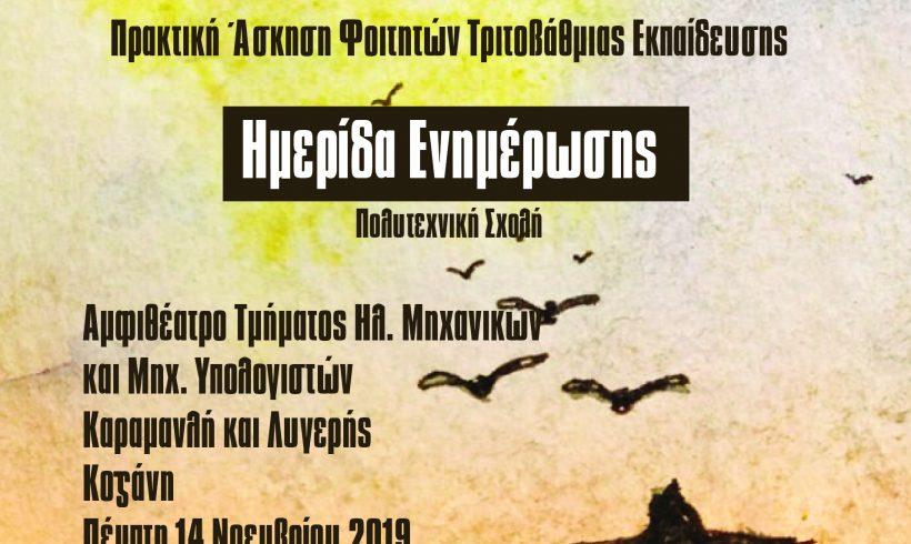 Ημερίδα για την Πρακτική Άσκηση Φοιτητών Πανεπιστημίου Δυτικής Μακεδονίας